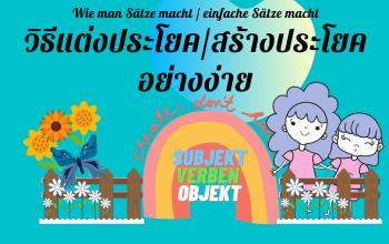 การสร้างประโยคอย่างง่ายภาษาเยอรมัน